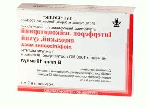 Фото - Упаковка лейкоцитарного людського інтерферону