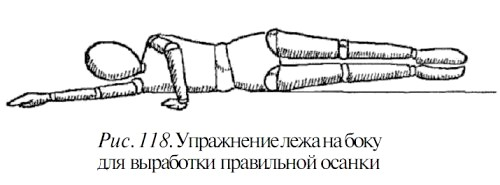 Фото - вправу лежачи на боці для виправлення постави