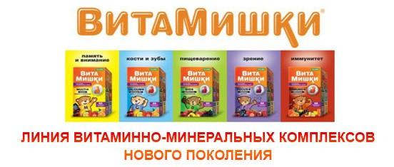 Фото - Вітаміни Вітамішкі для дітей